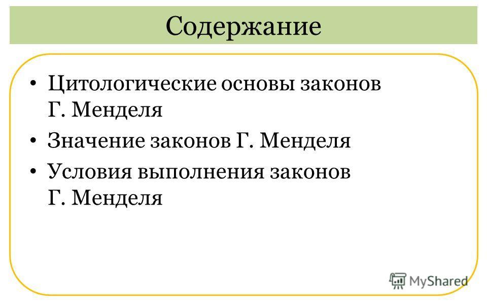 Значение законов Г. Менделя Условия выполнения законов Г. Менделя Содержание