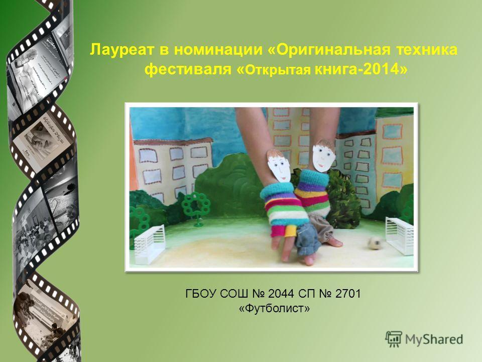 Лауреат в номинации «Оригинальная техника фестиваля « Открытая книга-2014» ГБОУ СОШ 2044 СП 2701 «Футболист»