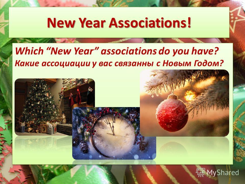 New Year Associations! Which New Year associations do you have? Какие ассоциации у вас связанны с Новым Годом?