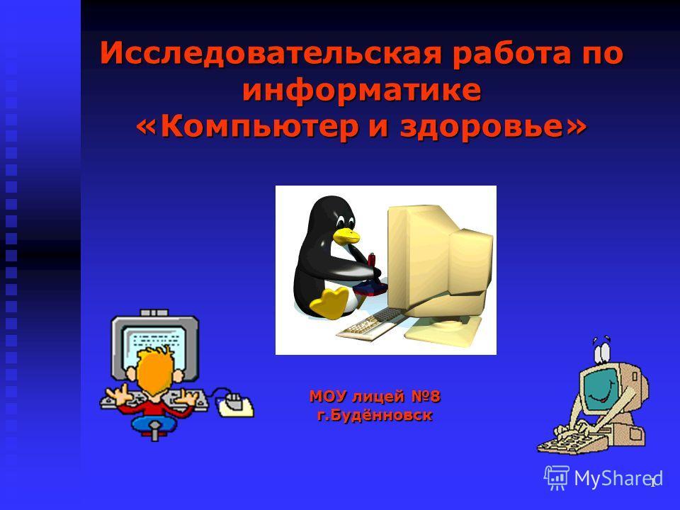 1 Исследовательская работа по информатике «Компьютер и здоровье» МОУ лицей 8 г.Будённовск