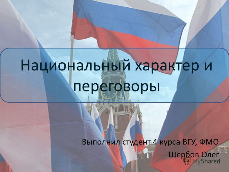 Национальный характер и переговоры Выполнил студент 4 курса ВГУ, ФМО Щербов Олег
