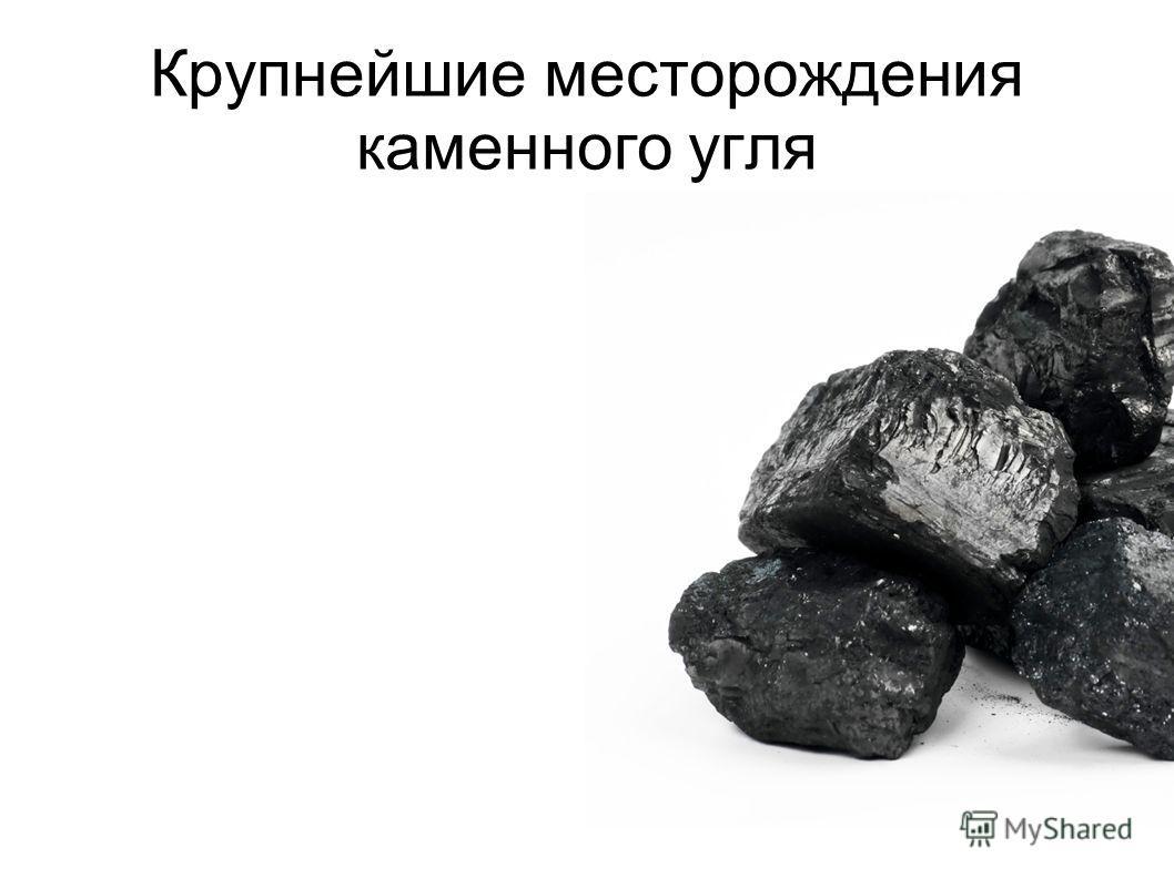 Крупнейшие месторождения каменного угля