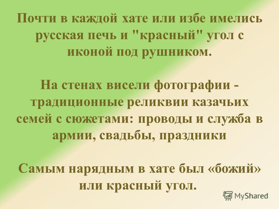 Почти в каждой хате или избе имелись русская печь и