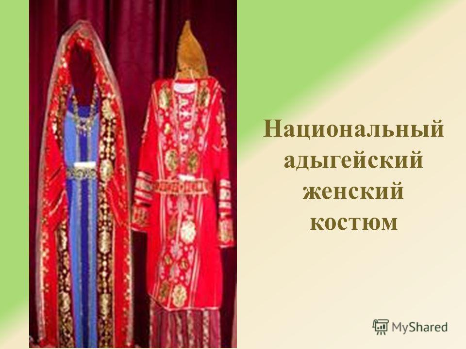 Национальный адыгейский женский костюм
