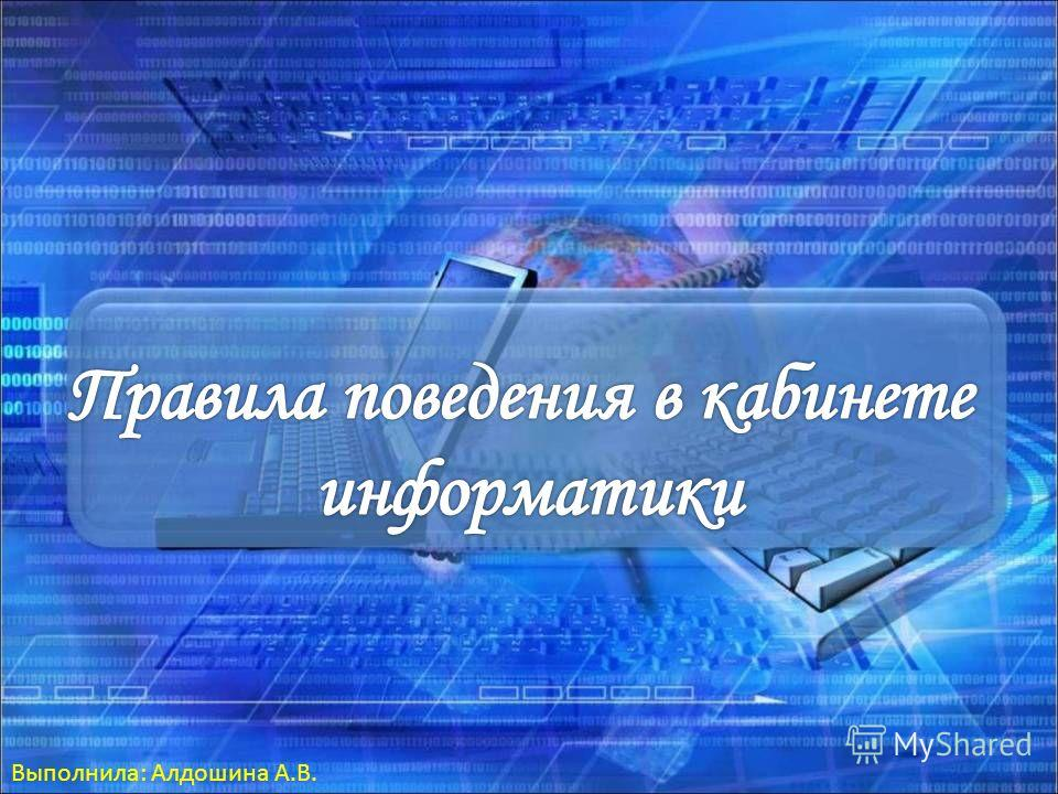 Выполнила: Алдошина А.В.