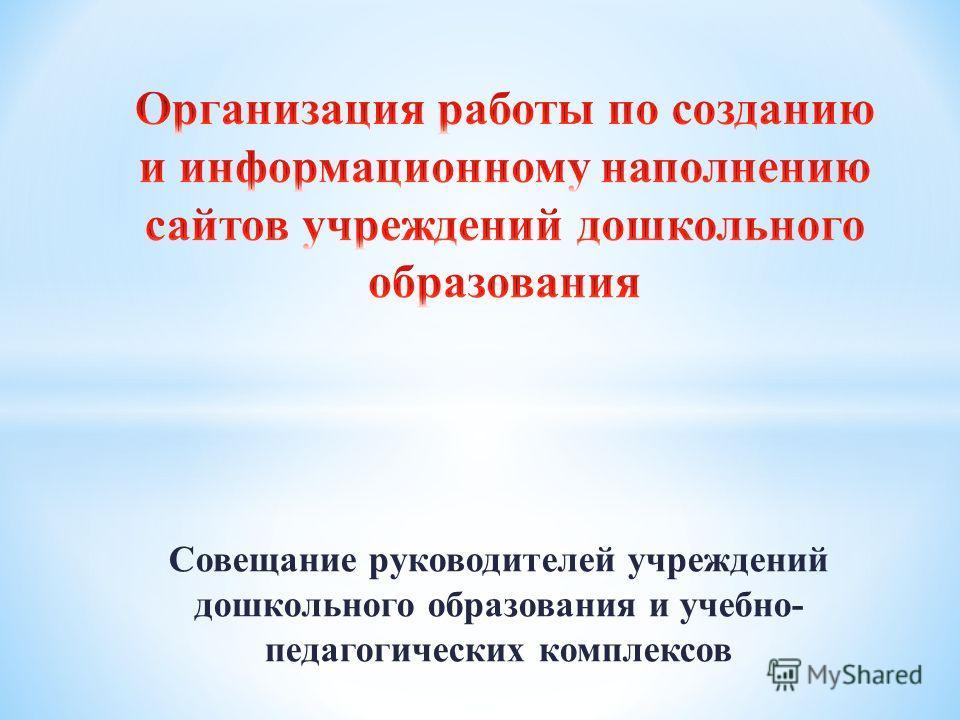 Совещание руководителей учреждений дошкольного образования и учебно- педагогических комплексов