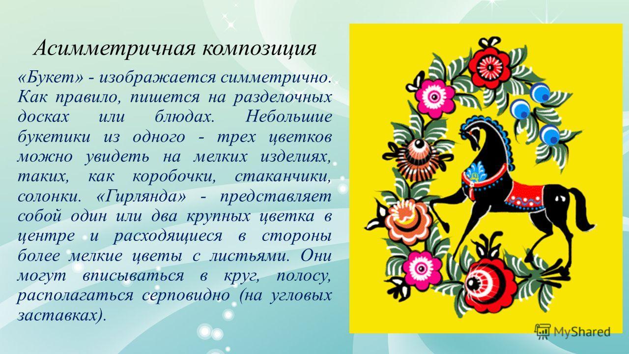 Существует три вида композиции в Городецкой росписи: - цветочная роспись; - цветочная роспись с включением мотива «конь» и «птица»; - сюжетная роспись.