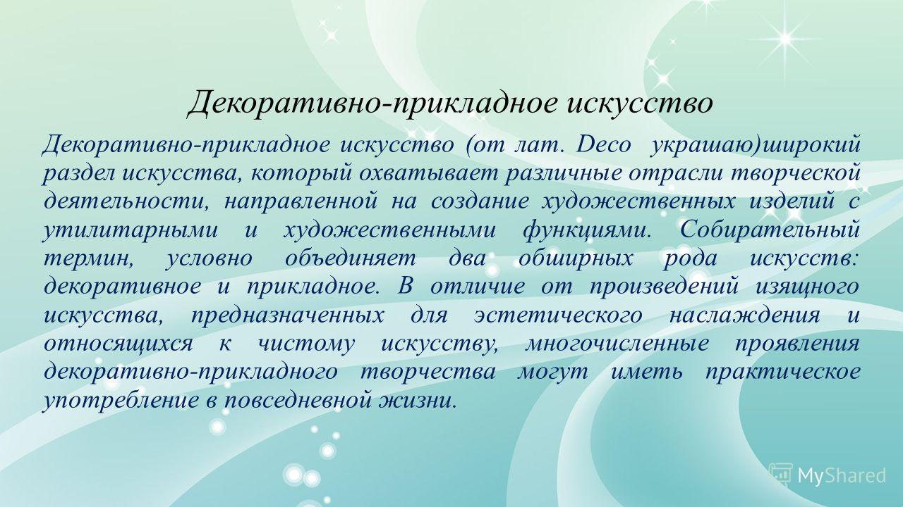 Цели урока Развивать интерес к народным промыслам России. Способствовать развитию творческой фантазии, познавательной активности, художественного вкуса. Способствовать формированию навыков работы в области художественной городецкой росписи. Познакоми