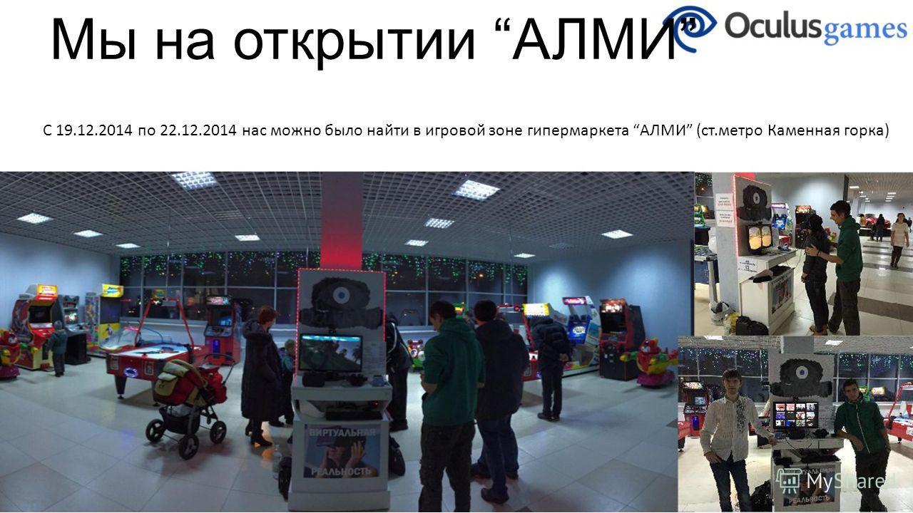Мы на открытии АЛМИ С 19.12.2014 по 22.12.2014 нас можно было найти в игровой зоне гипермаркета АЛМИ (ст.метро Каменная горка)