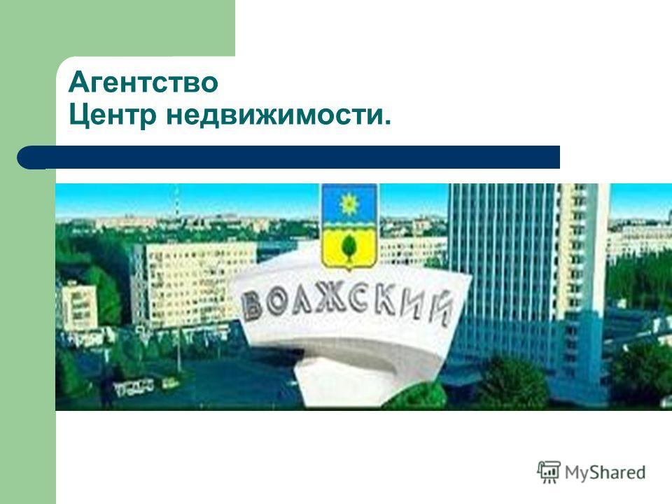 Агентство Центр недвижимости.