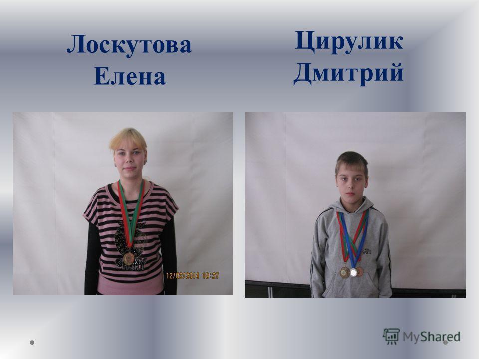 Лоскутова Елена Цирулик Дмитрий