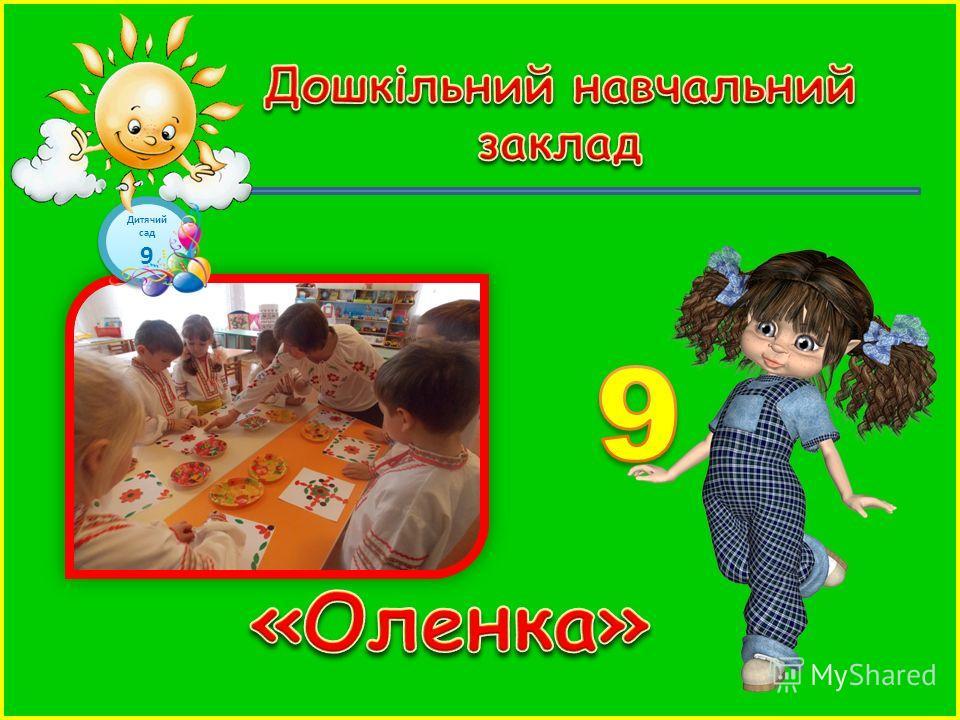 Дитячий сад 9 Дитячий сад 9