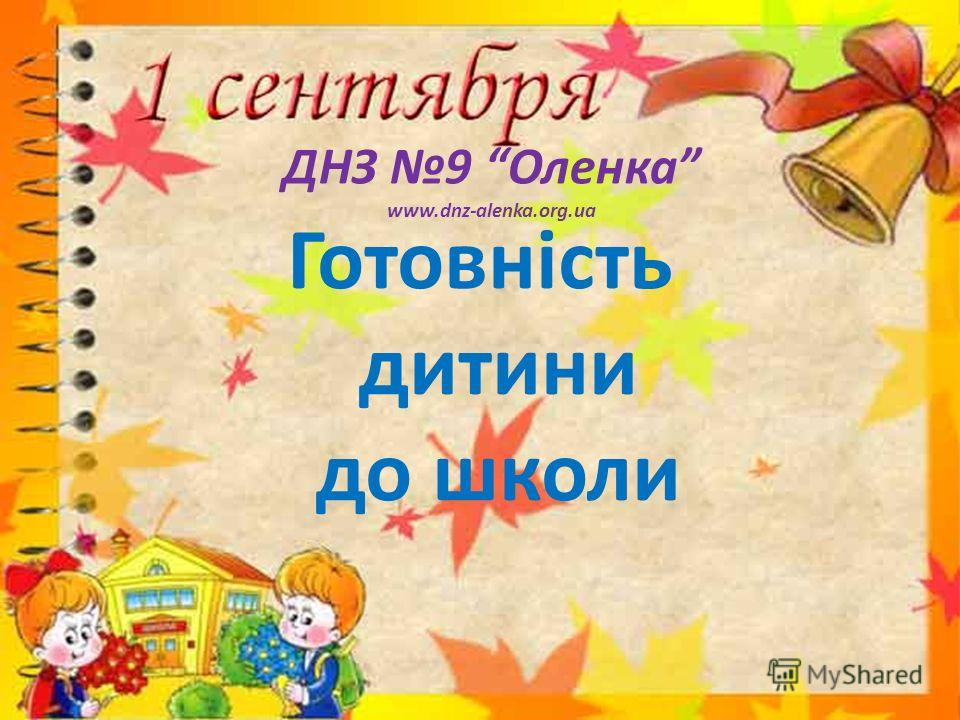 ДНЗ 9 Оленка www.dnz-alenka.org.ua Готовність дитину до школы