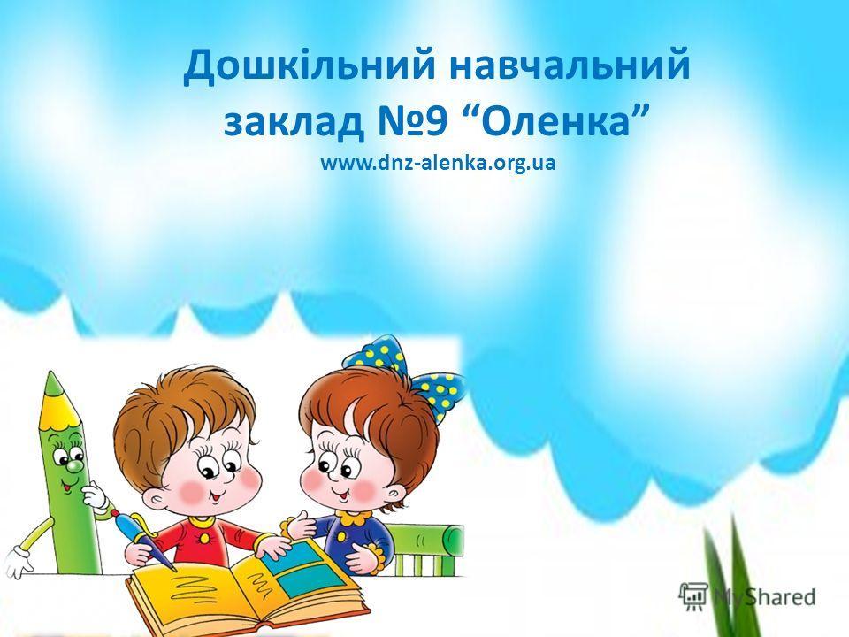 Дошкільний навчальний заклад 9 Оленка www.dnz-alenka.org.ua