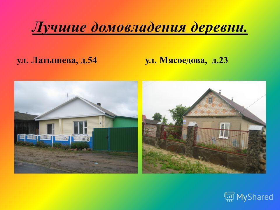 Лучшие домовладения деревни. ул. Латышева, д.54 ул. Мясоедова, д.23