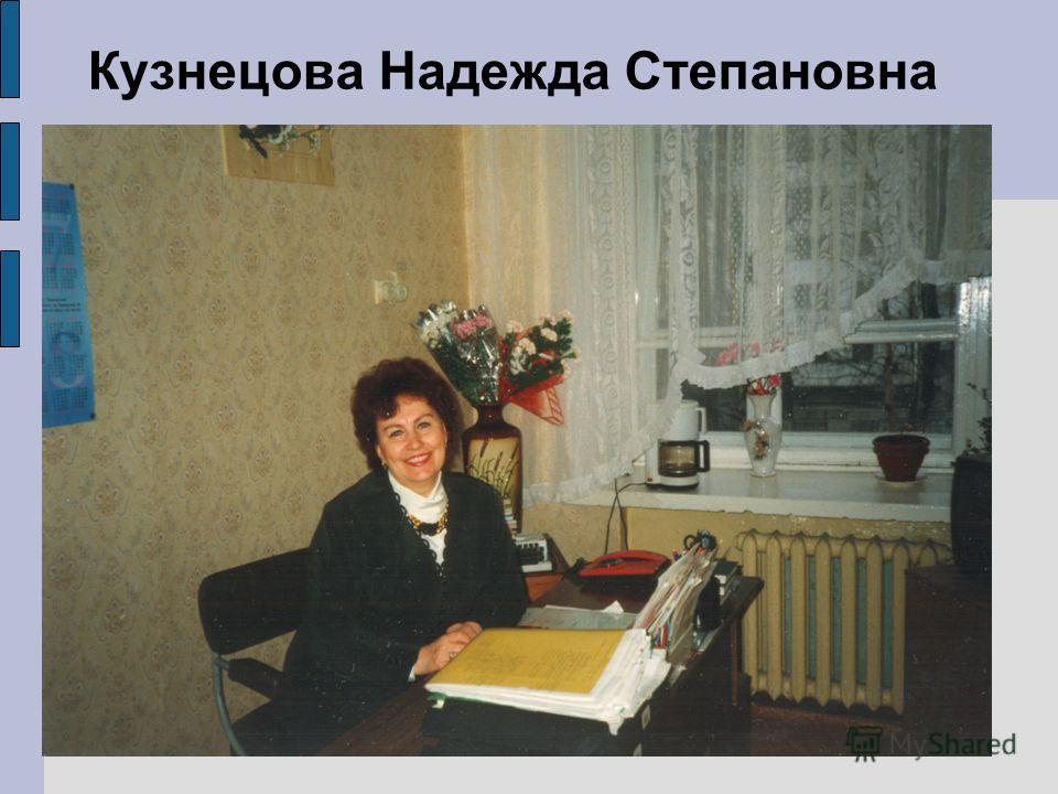 Кузнецова Надежда Степановна