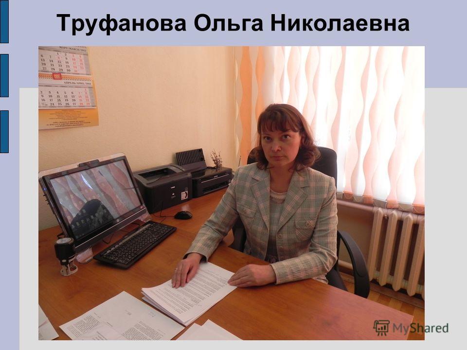 Труфанова Ольга Николаевна