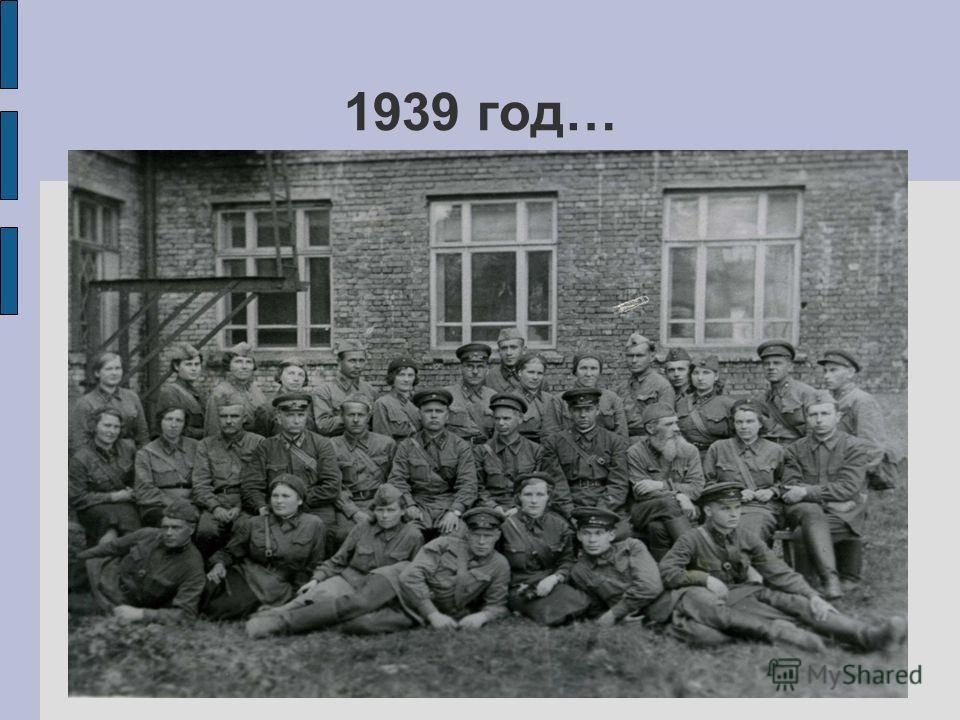 1939 год…