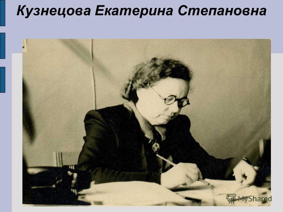 Кузнецова Екатерина Степановна