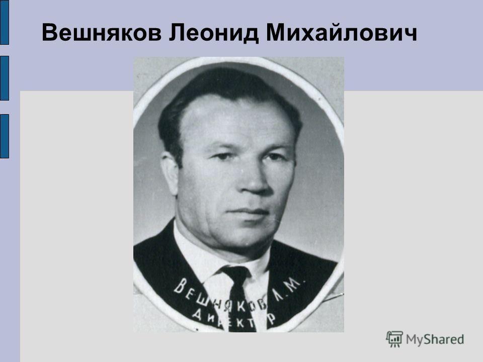 Вешняков Леонид Михайлович
