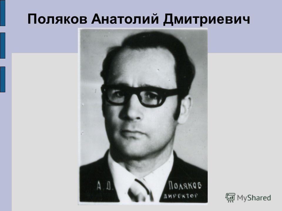 Поляков Анатолий Дмитриевич