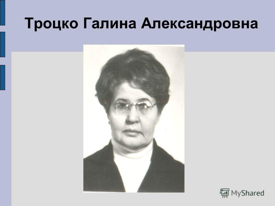 Троцко Галина Александровна