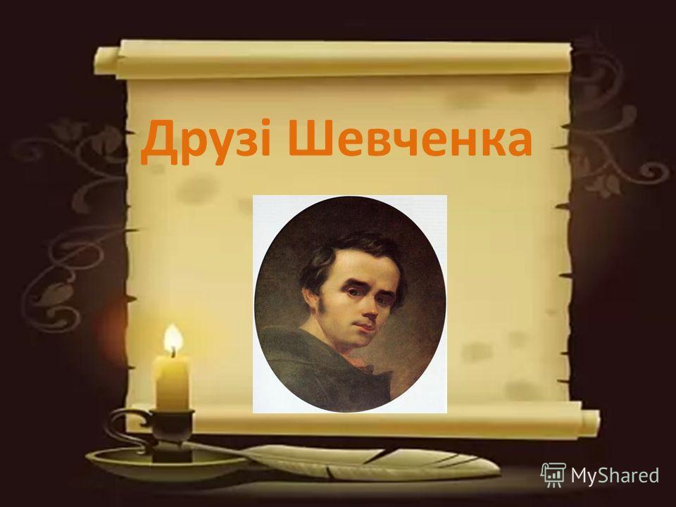 Друзі Шевченка