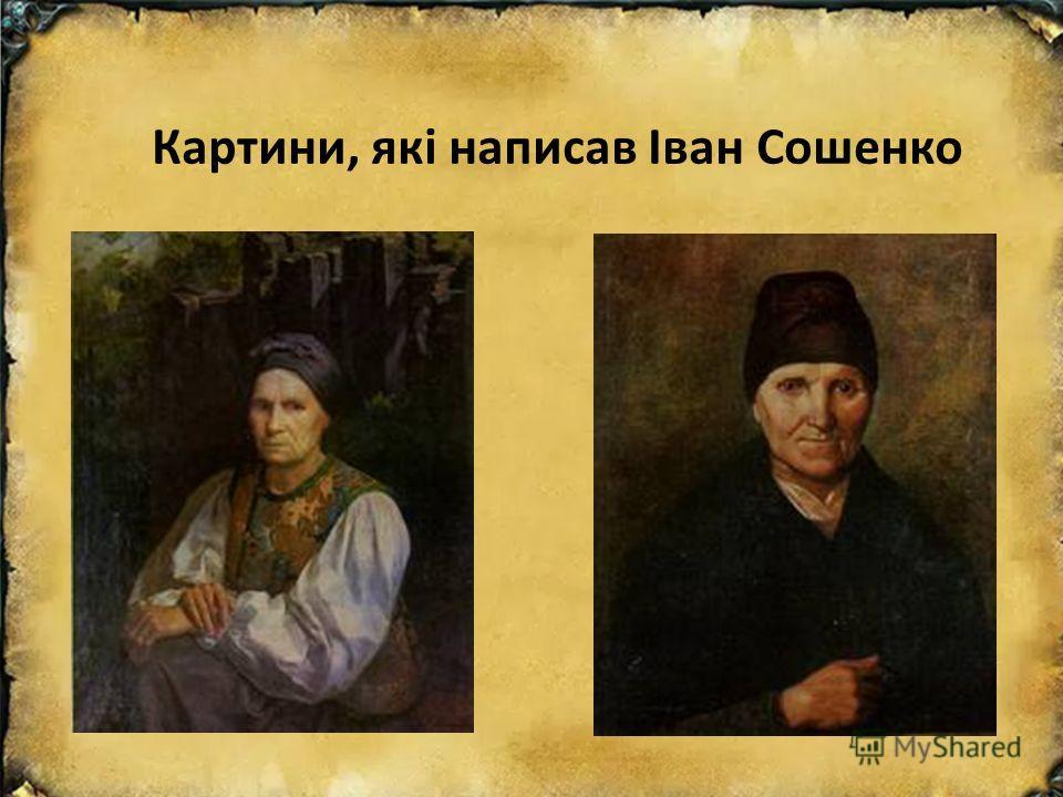 Картини, які написав Іван Сошенко