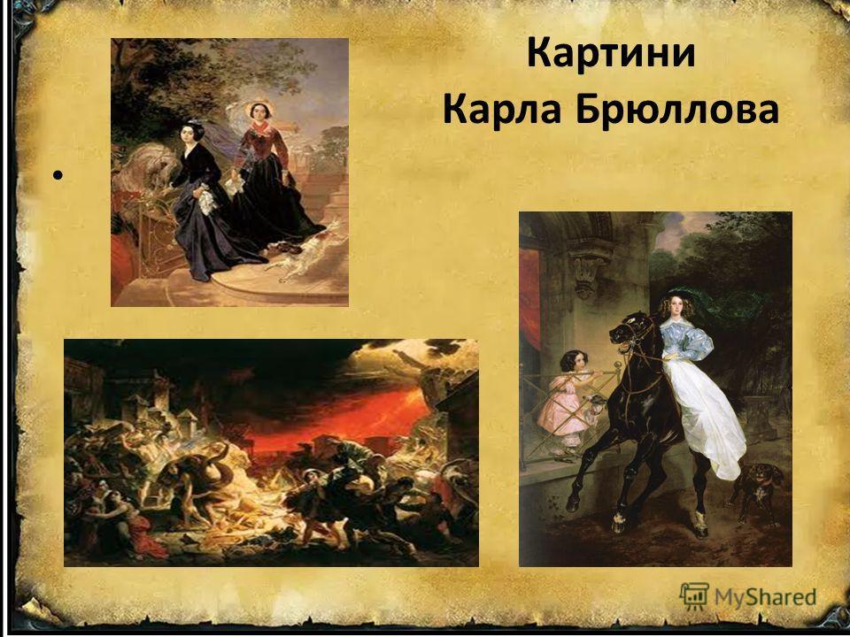 карты Картини Карла Брюллова