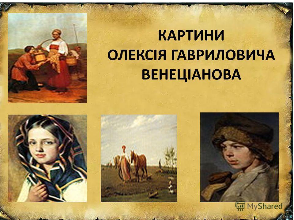 КАРТИНИ ОЛЕКСІЯ ГАВРИЛОВИЧА ВЕНЕЦІАНОВА
