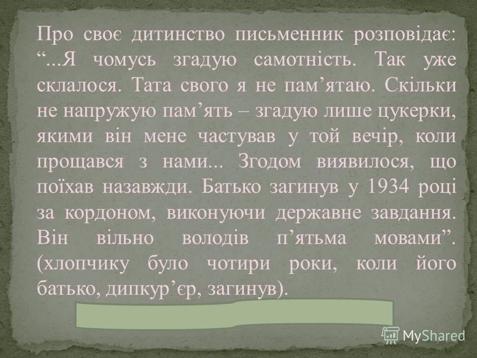 Народився Всеволод Зіновійович Нестайко 30 січня 1930 року в м.Бердичеві на Житомирщині у сімї службовця.