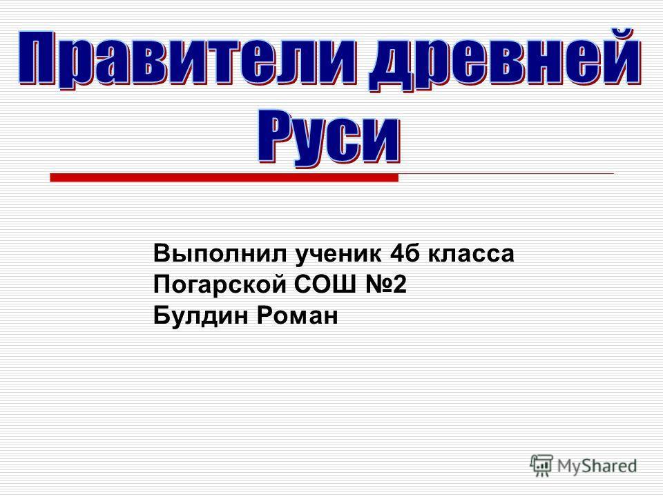 Выполнил ученик 4 б класса Погарской СОШ 2 Булдин Роман