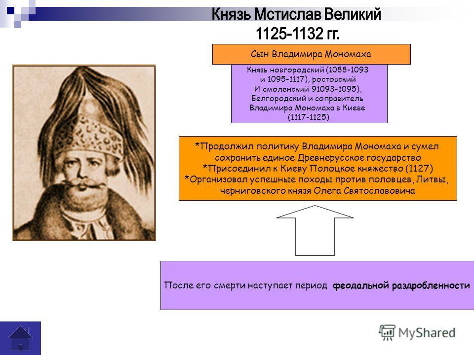 Сын Владимира Мономаха Князь новгородский (1088-1093 и 1095-1117), ростовский И смоленский 91093-1095), Белгородский и соправитель Владимира Мономаха в Киеве (1117-1125) *Продолжил политику Владимира Мономаха и сумел сохранить единое Древнерусское го