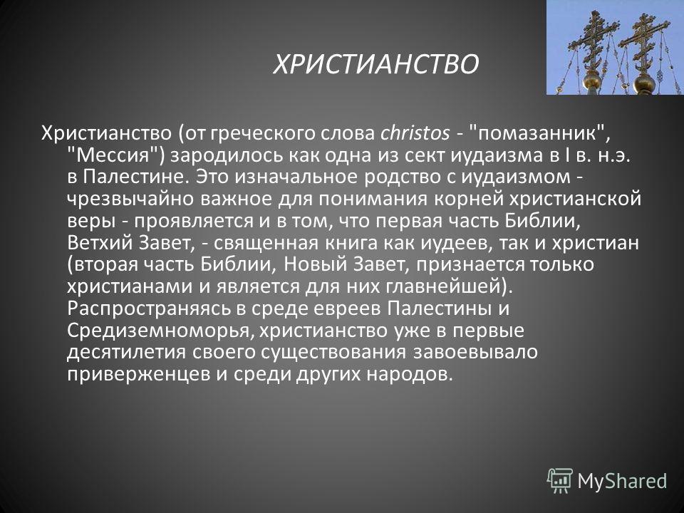 ХРИСТИАНСТВО Христианство (от греческого слова christos -