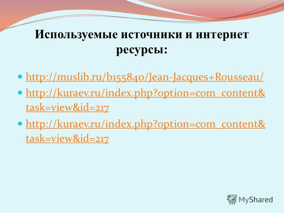 Используемые источники и интернет ресурсы: http://muslib.ru/b155840/Jean-Jacques+Rousseau/ http://kuraev.ru/index.php?option=com_content& task=view&id=217 http://kuraev.ru/index.php?option=com_content& task=view&id=217 http://kuraev.ru/index.php?opti
