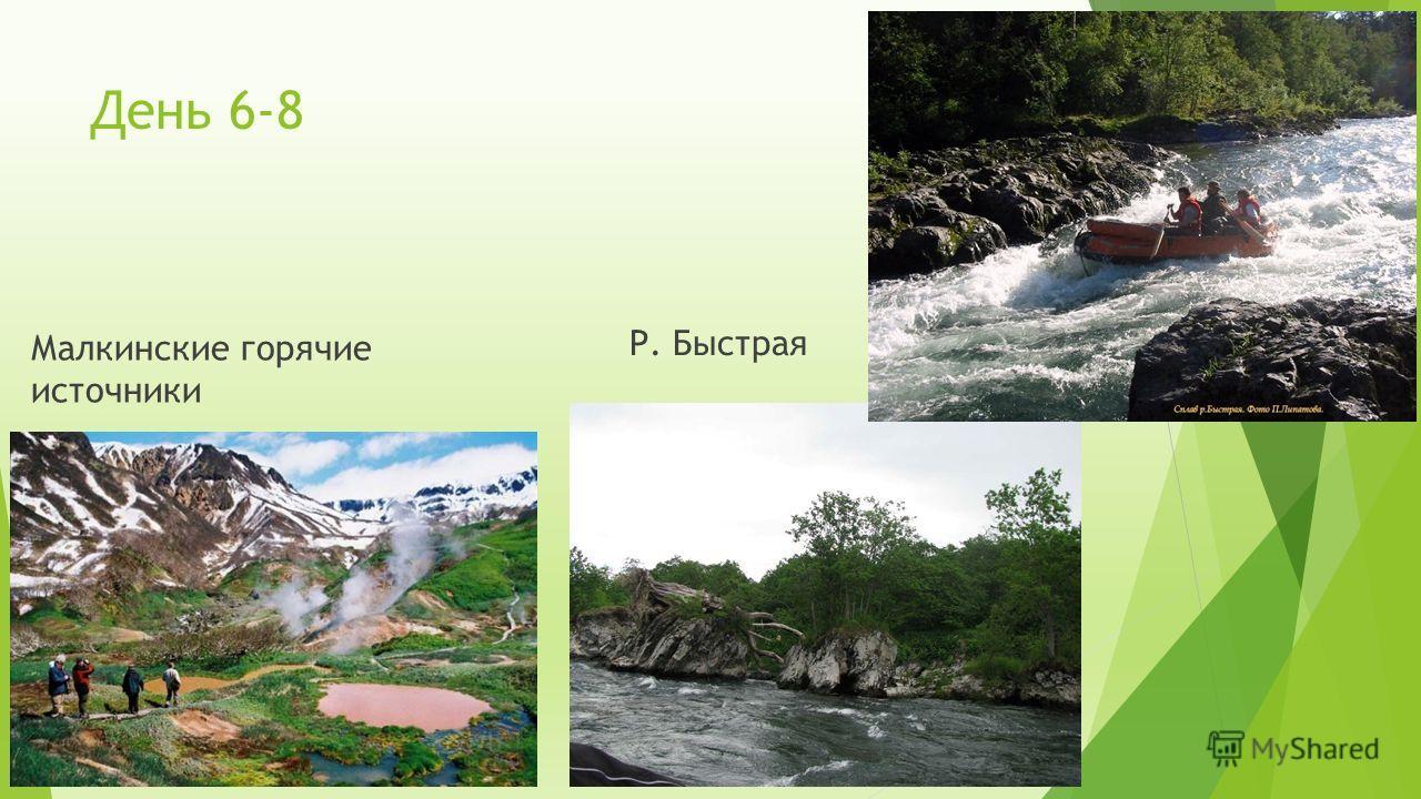 День 6-8 Малкинские горячие источники Р. Быстрая