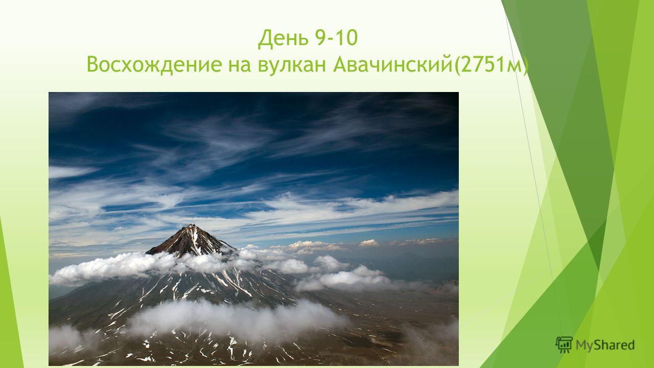 День 9-10 Восхождение на вулкан Авачинский(2751 м)