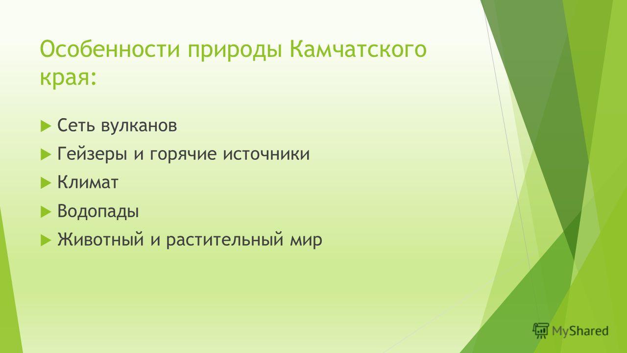 h презентацию растительный мир россии