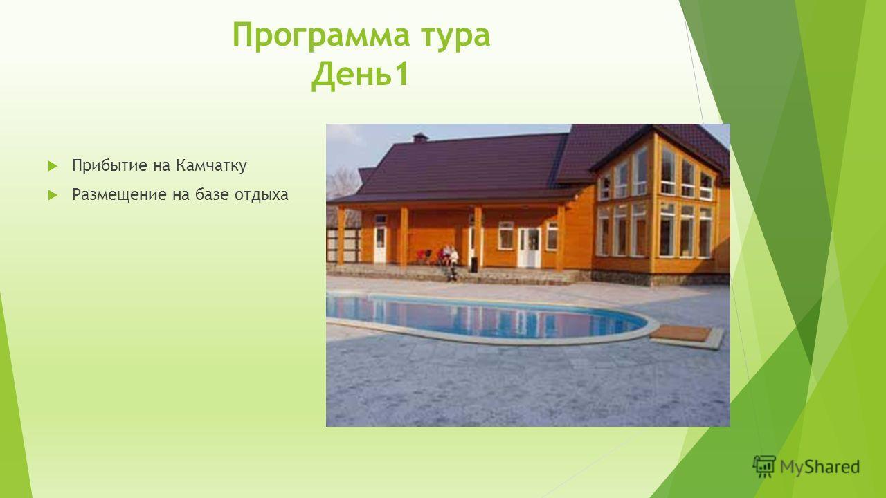 Программа тура День 1 Прибытие на Камчатку Размещение на базе отдыха