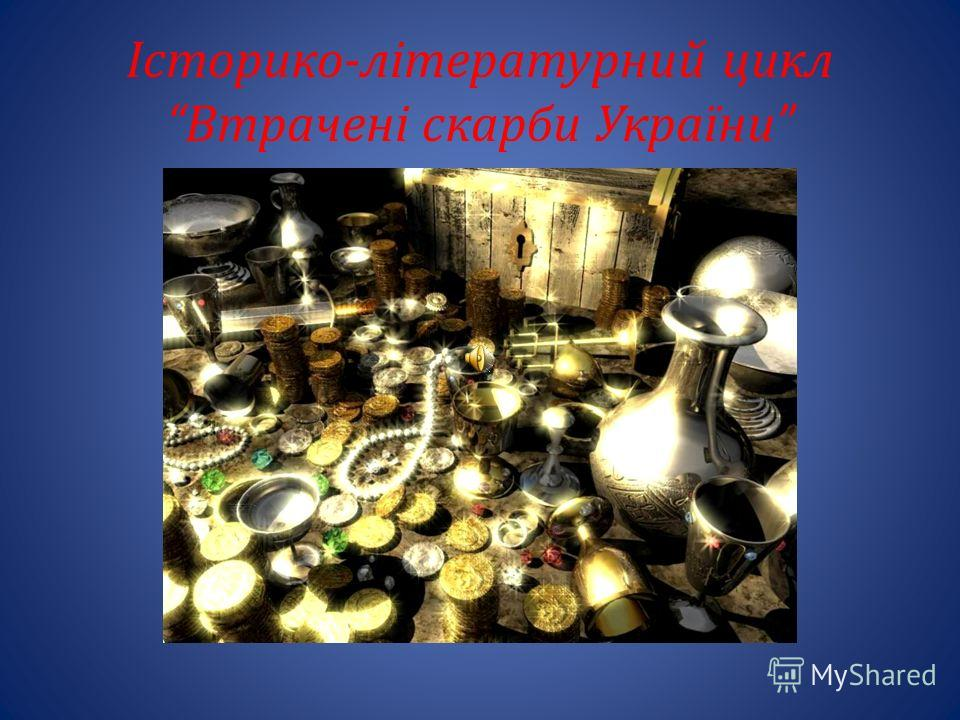 Історико-літературний цикл Втрачені скарби України