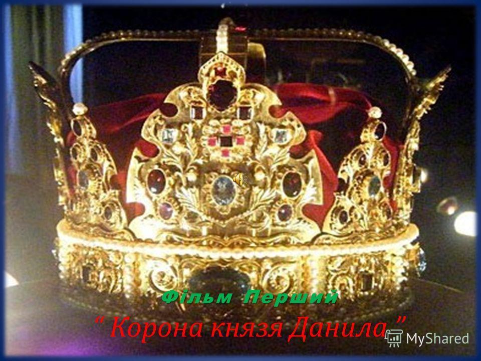 Фільм Перший Фільм Перший Корона князя Данила