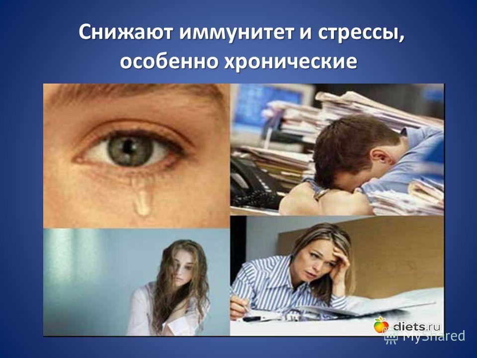 Снижают иммунитет и стрессы, особенно хронические