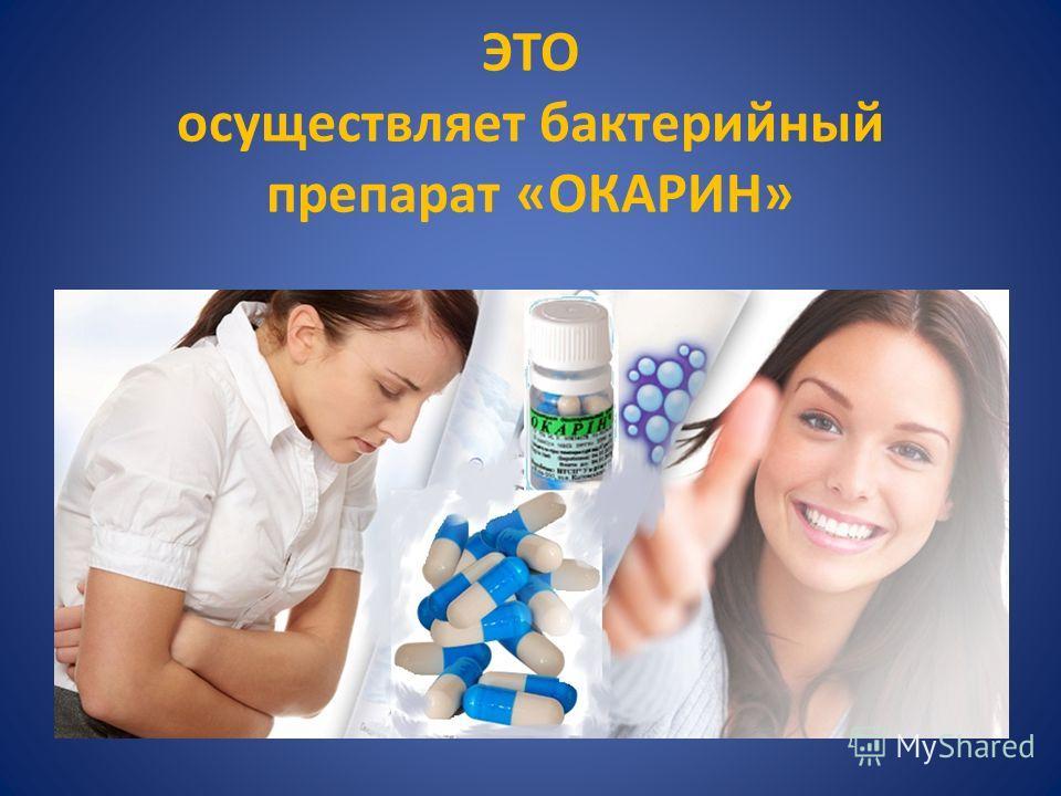 ЭТО осуществляет бактерийный препарат «ОКАРИН»