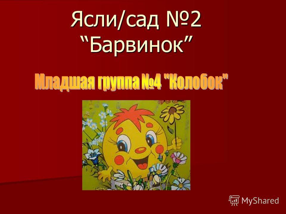 Ясли/сад 2 Барвинок