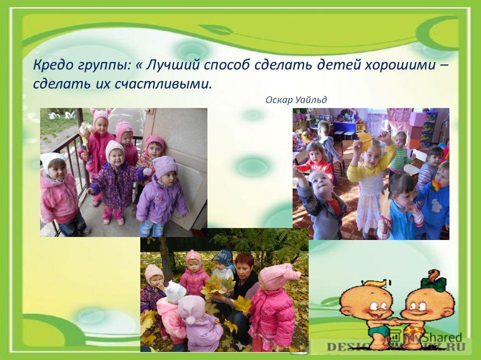 Кредо группы: « Лучший способ сделать детей хорошими – сделать их счастливыми. Оскар Уайльд