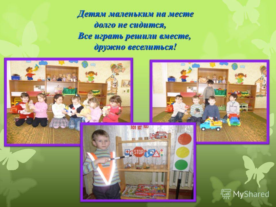 Детям маленьким на месте долго не сидится, Все играть решили вместе, дружно веселиться!
