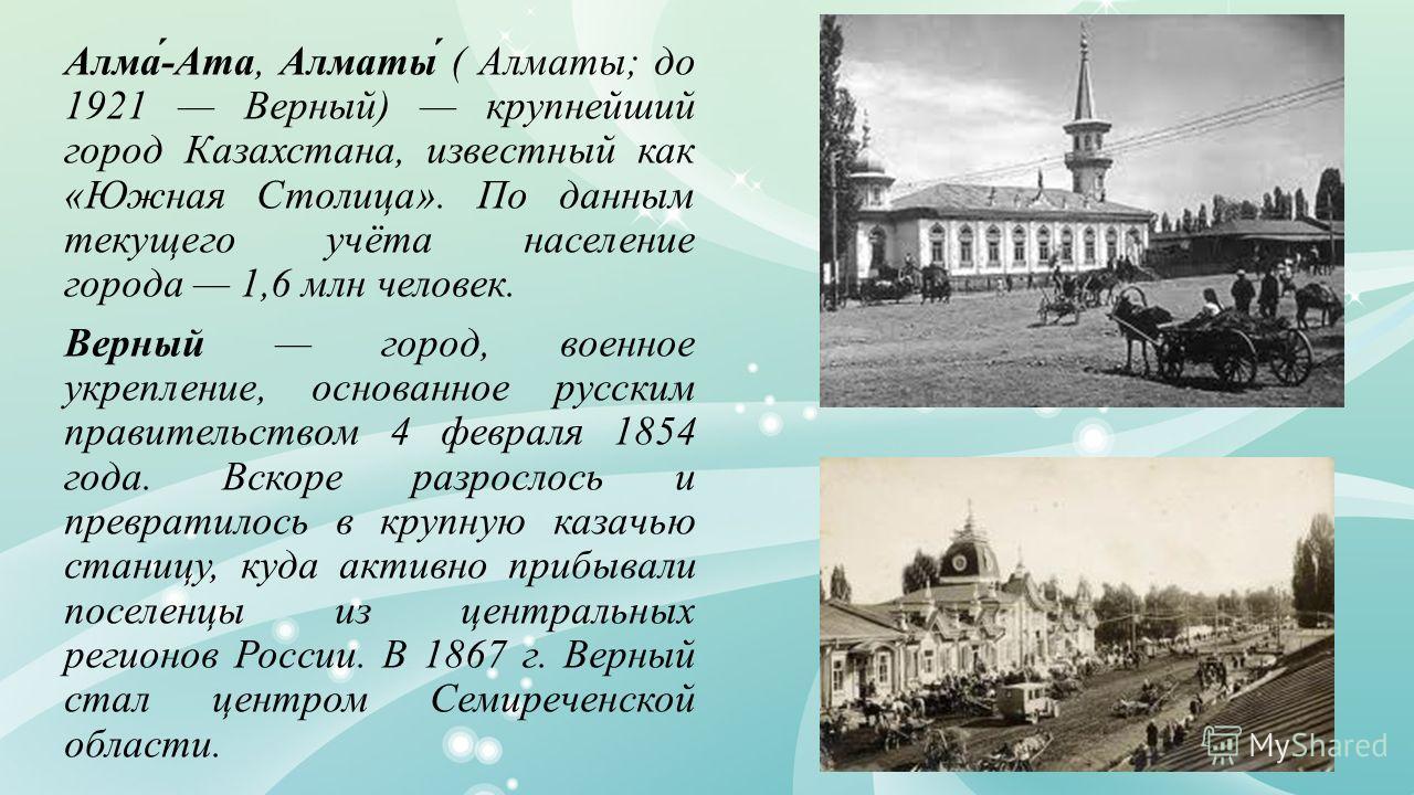 Алматы сегодня