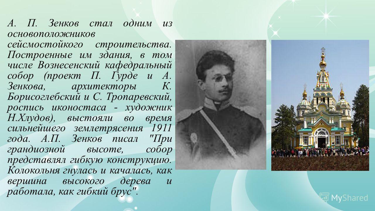 казахские национальные инструменты слайд презентация