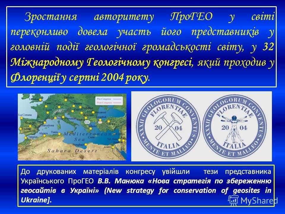 Зростання авторитету ПроГЕО у світі переконливо довела участь того представників у головній події геологічної громадськості світу, у 32 Міжнародному Геологічному конгресі, який проходив у Флоренції у серпні 2004 року. До друкованих матеріалів конгрес