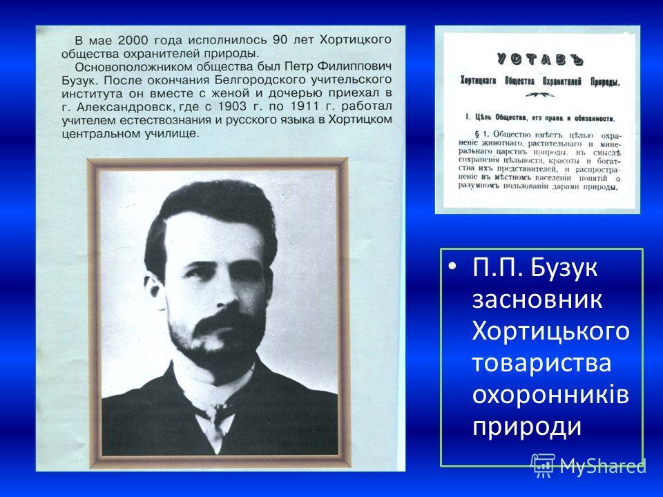 П.П. Бузук засновник Хортицького товариства охоронників природе